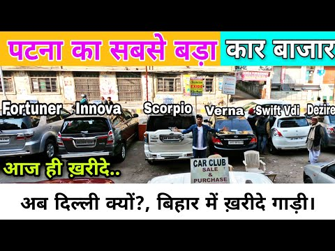 car-bazar,-patna-||-second-hand-car-in-cheapest-rate-||-used-car-for-sale