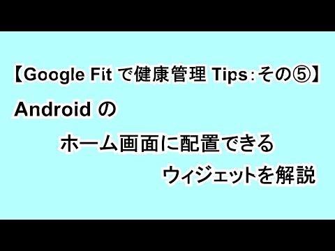 【Google Fit で健康管理 Tips:その⑤】Android のホーム画面に配置できるウィジェットを解説