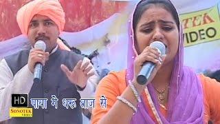 Tere Paya Me Dharu Taaj Se    तेरे पाया में  धरु ताज से    Haryanvi Ragni