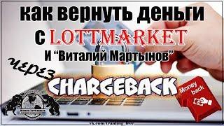 Как вернуть деньги с Lottmarket и Виталий Мартынов, (Чарджбек).