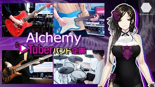 【生演奏】Alchemy / Girls Dead Monster(Angel Beats!) covered by 白雪巴【#Vtuberバンド企画】