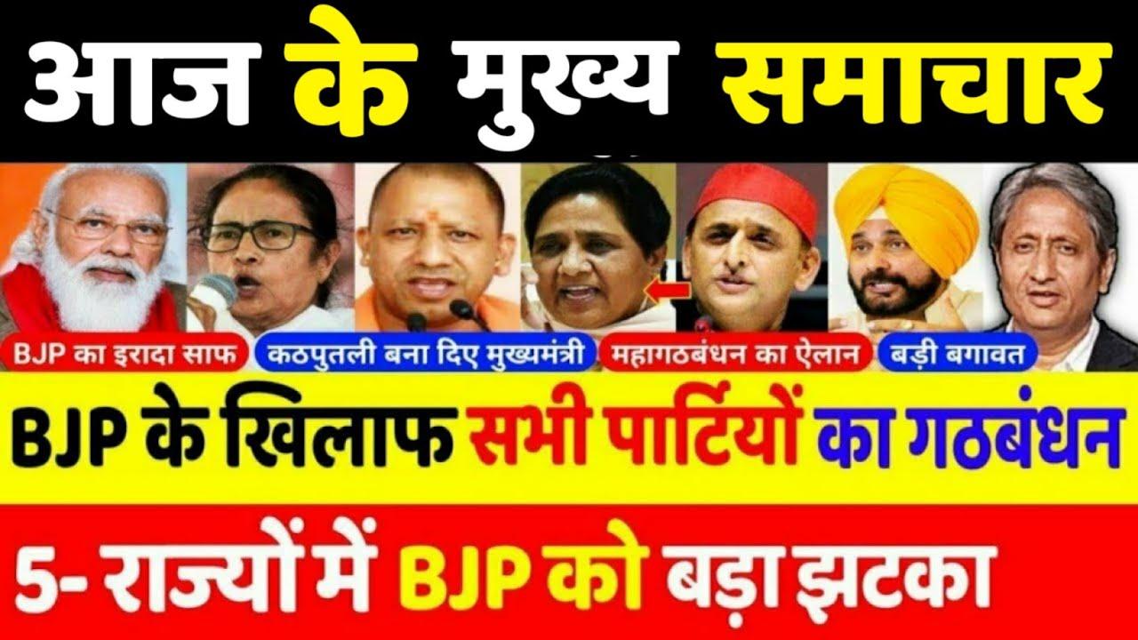 18 जून 2021 के मुख्य समाचार,PM Modi,politics news,Mamta,tejaswi yadav,Rahul Gandhi,kishan andolan