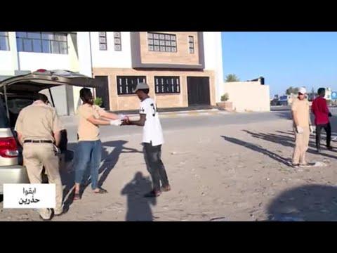 ريبورتاج: مبادرات إنسانية لمساعدة عمال أجانب بلا دخل في ليبيا بسبب فيروس كورونا  - 12:00-2020 / 5 / 22