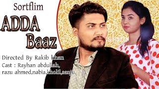 Adda baaz আড্ডা বাজ || Bangla Shortflim || Sk Rayhan abdullah || ra...