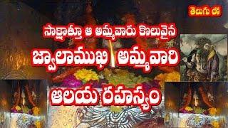 జ్వాలాముఖి అమ్మవారి ఆలయ రహస్యం !! ii jwalamukhi temple history in telugu