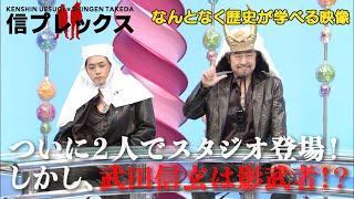 【#49】戦国炒飯TV YouTubeチャンネル【信プレックス 第三話】
