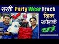 होलसेलर्स यहीं से लेते है   manufacturer    evening gowns   Long frock   wholesale market in mumbai