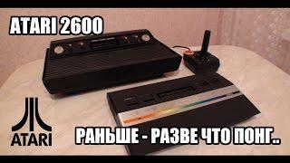 Atari 2600 - большой обзор (необычная реплика и клон)