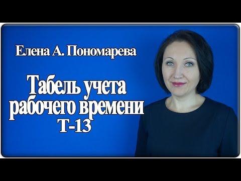 Табель учета рабочего времени - Елена Пономарева