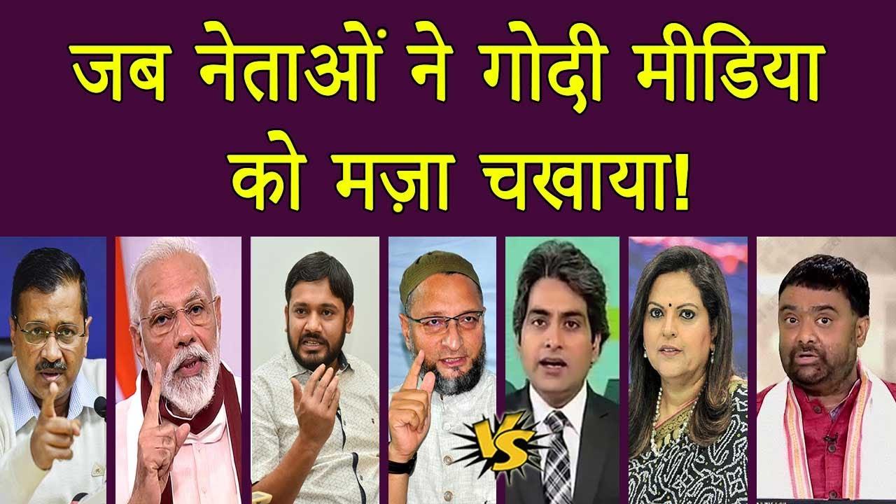 जब नेताओं ने गोदी मीडिया को मज़ा चखाया   Godi Media   Arvind Kejriwal   kanhaiya kumar   Owaisi  
