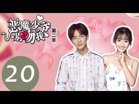 【ENG SUB】《恶魔少爷别吻我第二季 Master Devil Do Not Kiss Me S2》EP20——主演:李宏毅、邢菲、张炯敏