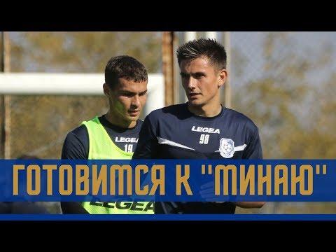 CHERNOMORETS TV: Черноморец готовится к встрече с Минаем.