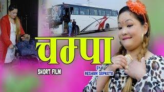 चम्पा    New Nepali Short Film 2076, 2019    Champa    Awareness movie