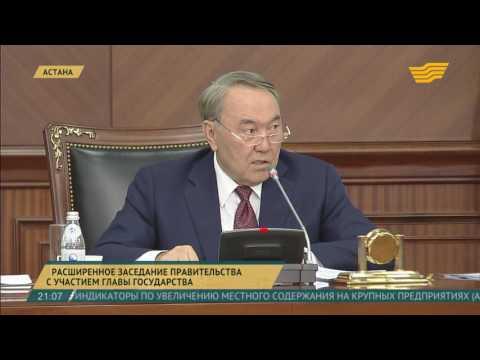 Н. Назарбаев: импортозамещение в ближайшие годы может дать до 5% роста ВВПиз YouTube · С высокой четкостью · Длительность: 11 мин33 с  · Просмотры: более 8000 · отправлено: 03.02.2017 · кем отправлено: Khabar News