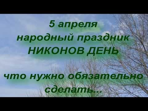 5 апреля народный праздник НИКОНОВ ДЕНЬ . народные приметы и традиции