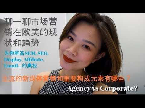 聊一聊Digital Marketing专业SEO, PPC, Display Ads, Email Marketing | 市场营销好找工作吗?