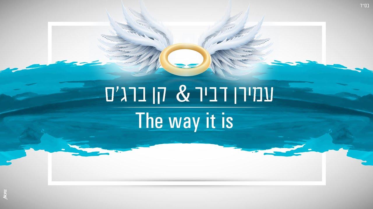 עמירן בריבוע ◼ The Way It Is ◼ עמירן דביר & קן ברג'ס