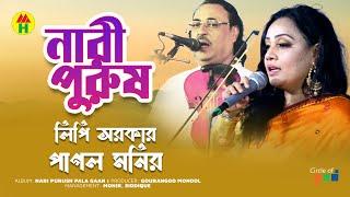 নারী পুরুষ পালা গান - Lipi Shorkar, Pagol Monir - Nari Purush Pala Gaan