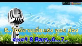 ใกล้รุ่ง - เพลงพระราชนิพนธ์ karaoke