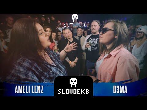 SLOVO: AMELI LENZ vs DЭМА   ЕКАТЕРИНБУРГ