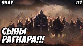 Викинги идут! Total War Thrones of Britannia! Дюфлин #1! Легенда!