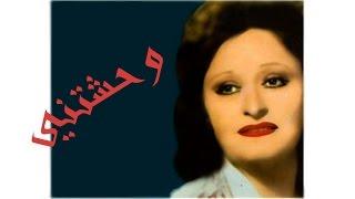 وحشتني - سعاد محمد - موسيقى و كلمات -KARAOKE