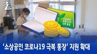 '소상공인 코로나19 극복 통장' 지원 확대