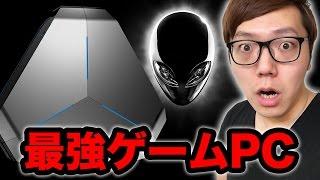 宇宙最強のゲーミングPCがやってきた!エイリアンウェア Area-51 【ALIENWARE】 thumbnail