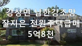 양평전원주택,강상면강조망전원주택별장급매물,양평강조망전원…