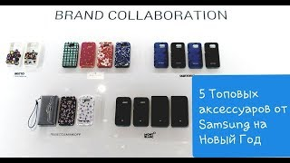 5 топовых Аксессуаров от Samsung