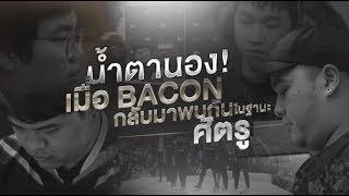 สุดสะเทือนใจ! เมื่อ Bacon กลับมาพบกันอีกครั้งในฐานะศัตรู! Buriram United พบ Evos Debut
