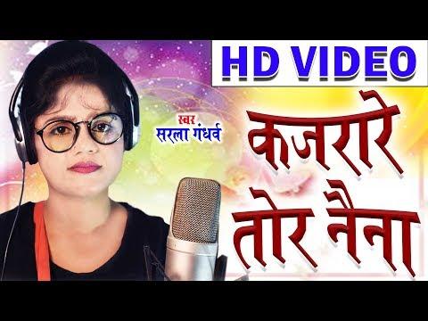सरला गन्धर्व-Cg Song-Kajrare Tor Naina-Sarla Gandharw-New Chhattisgarhi HD Video Geet2018-AVM STUDIO