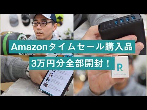 Amazonビッグセールの購入品3万円分を全部開封していく!