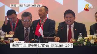 我国与四川签署17协议 继续深化合作