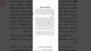 Download Aqidah, KMI kelas 12 : Yang wajib dilakukan ketika mendapati nash Sifat