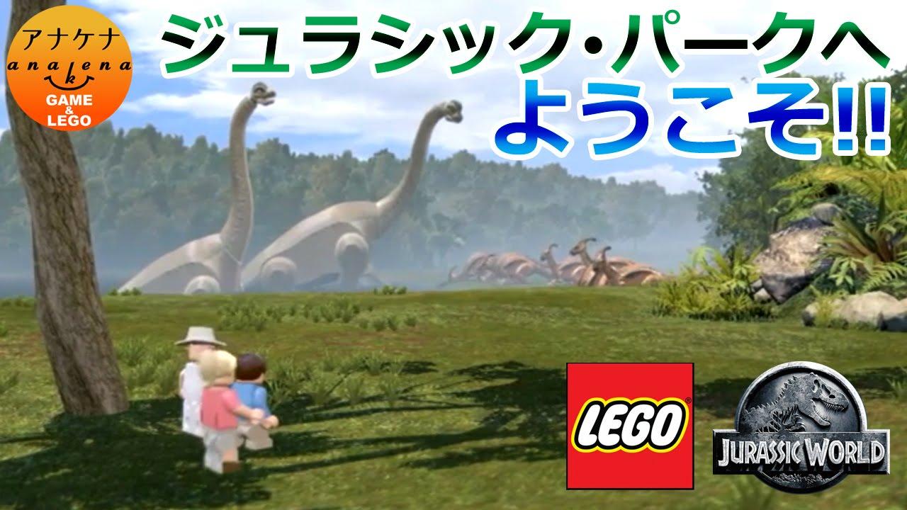 レゴ ジュラシック ワールド switch 攻略