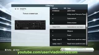 Как настроить управление в Fifa 14 / Fifa 14 how to set controls