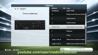 Как настроить управление в Fifa 14 / Fifa 14 how to set controls(Подробная настройка управления в Fifa 14. Configuration control in Fifa 14., 2013-10-21T10:10:54.000Z)