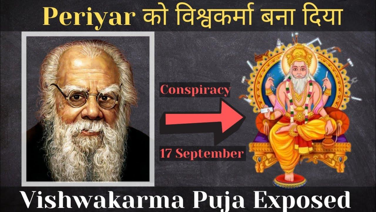 🎯118 | पेरियार को विश्वकर्मा बना दिया | 17 September Vishwakarma Pooja Conspiracy | #विश्वकर्मा_पूजा