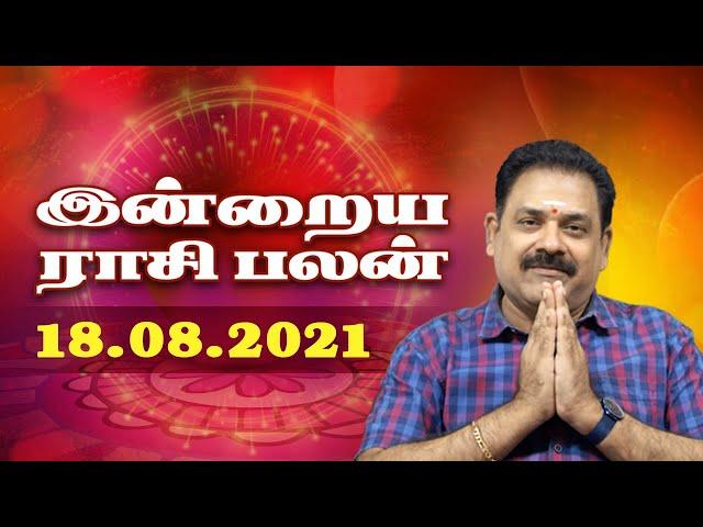 18.08.2021 | Indraya Rasi Palan | Today Rasi Palan | 9444453693 | Daily Rasi Palan | Swasthik Tv