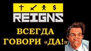 "Reigns - ""Всегда говори ДА!"""