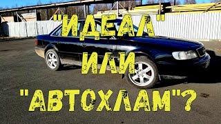 """АУДИ а6 (с4) 2,5 TDI, за 10000 руб., В ИДЕАЛЕ """"ПО-БЕЛОРУССКИ"""" или """"АВТОХЛАМ""""? РЕШАЙТЕ САМИ!)"""
