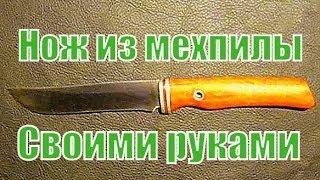 Делаем нож из мехпилы Р6М5 своими руками в домашних условиях