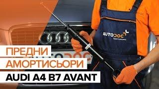 Поддръжка на Audi 100 C4 Avant - видео инструкция