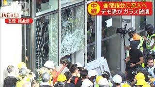 デモ隊がガラス粉々に破壊 香港議会に突入へ(19/07/01)