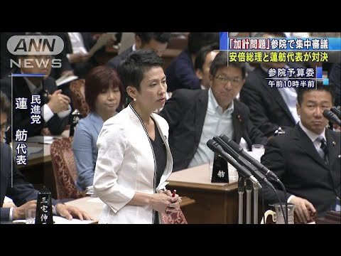 安倍総理VS蓮舫代表 「加計問題」参院で集中審議(17/07/25)