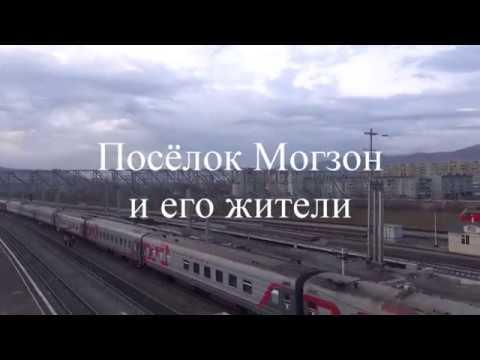 Посёлок Могзон и его жители. 1 серия. Прибытие.