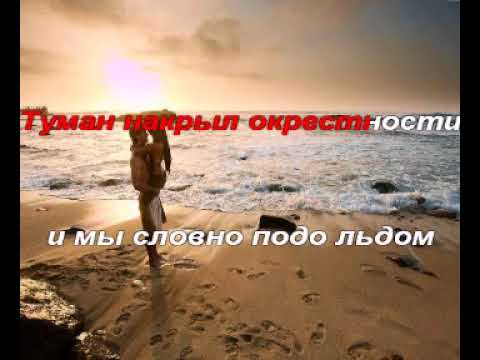 Клип Нулевой Меридиан - На Песке