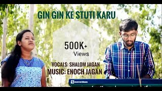 Gin Gin ke Stuti Karu (Cover) || SHALOM JAGAN || Hindi Worship Song