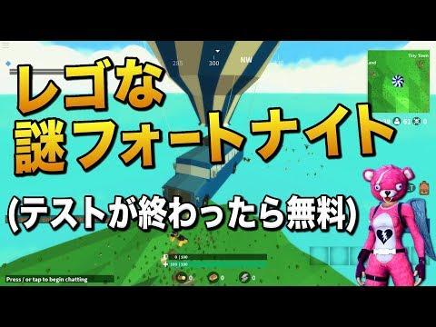 無料化予定のレゴ風Fortnite|Roblox Island Royale (Test.Ver)【ゆっくり実況】